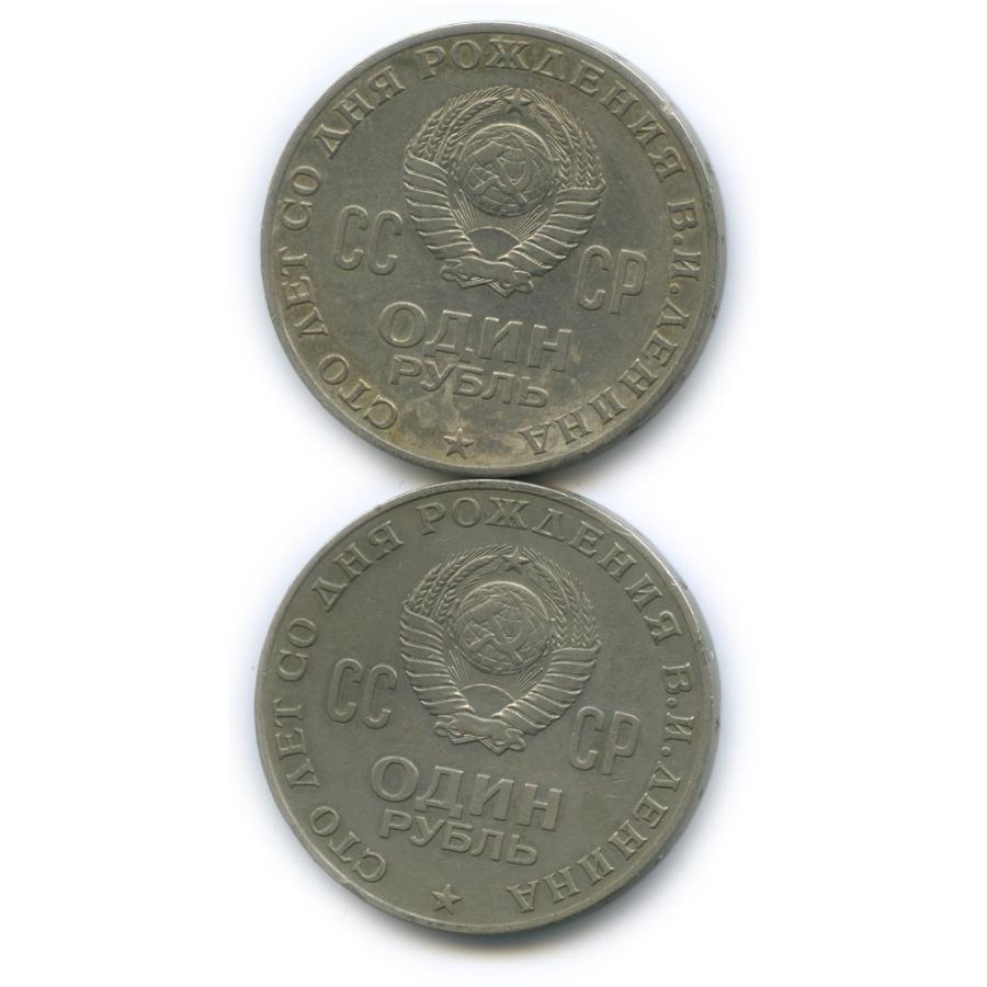 Набор монет 1 рубль — 100 лет содня рождения Владимира Ильича Ленина 1970 года (СССР)