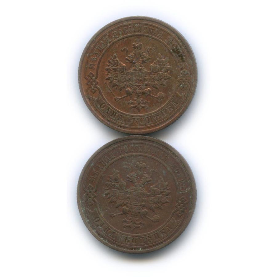 Набор монет 1 копейка 1913 года СПБ (Российская Империя)