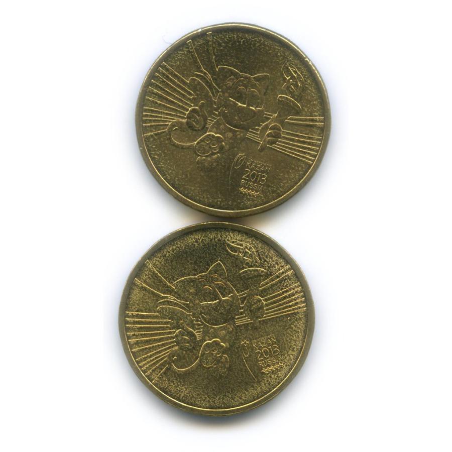 Набор монет 10 рублей — Универсиада вКазани 2013 (Талисман) 2013 года (Россия)