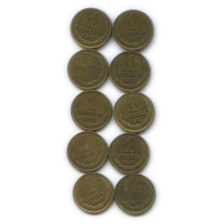 Набор монет 1 копейка 1969-1977 (СССР)