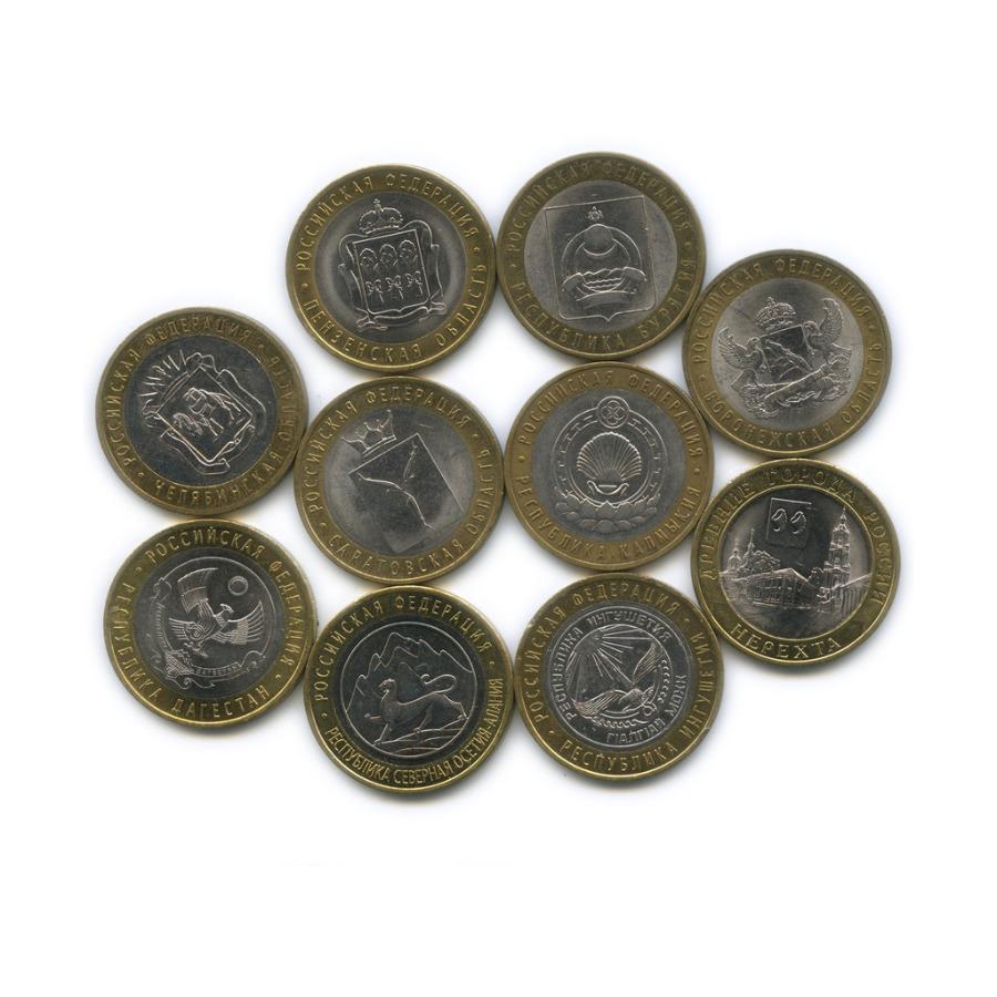 Набор монет 10 рублей - Области, древние города иреспублики (Россия)