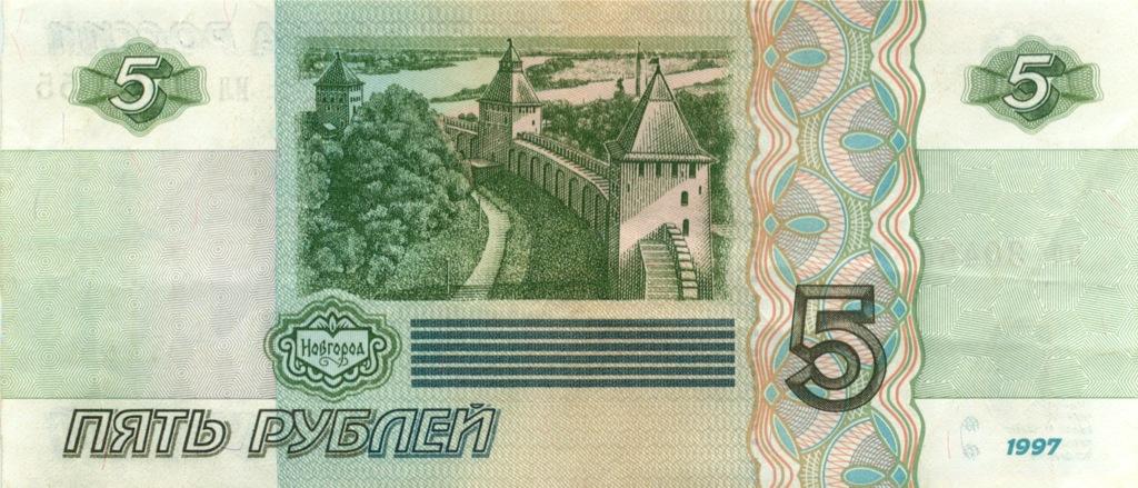 5 рублей (красивый номер) 1997 года (Россия)