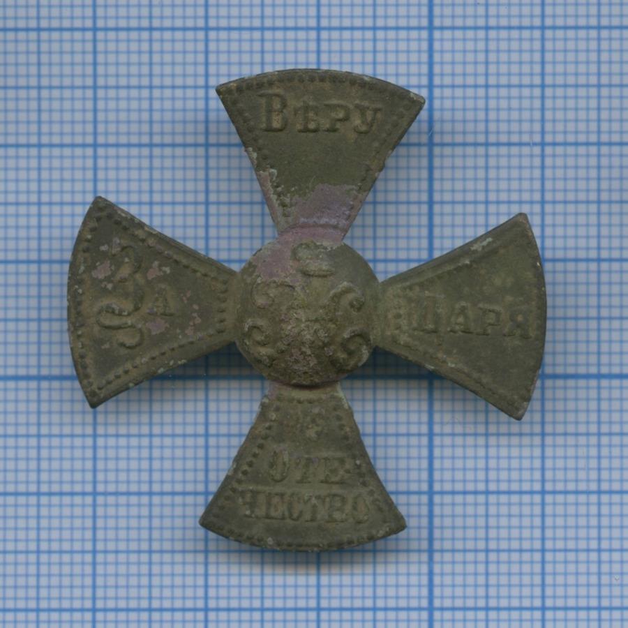 Крест ополченческий «За веру, царя иОтечество» (Российская Империя)