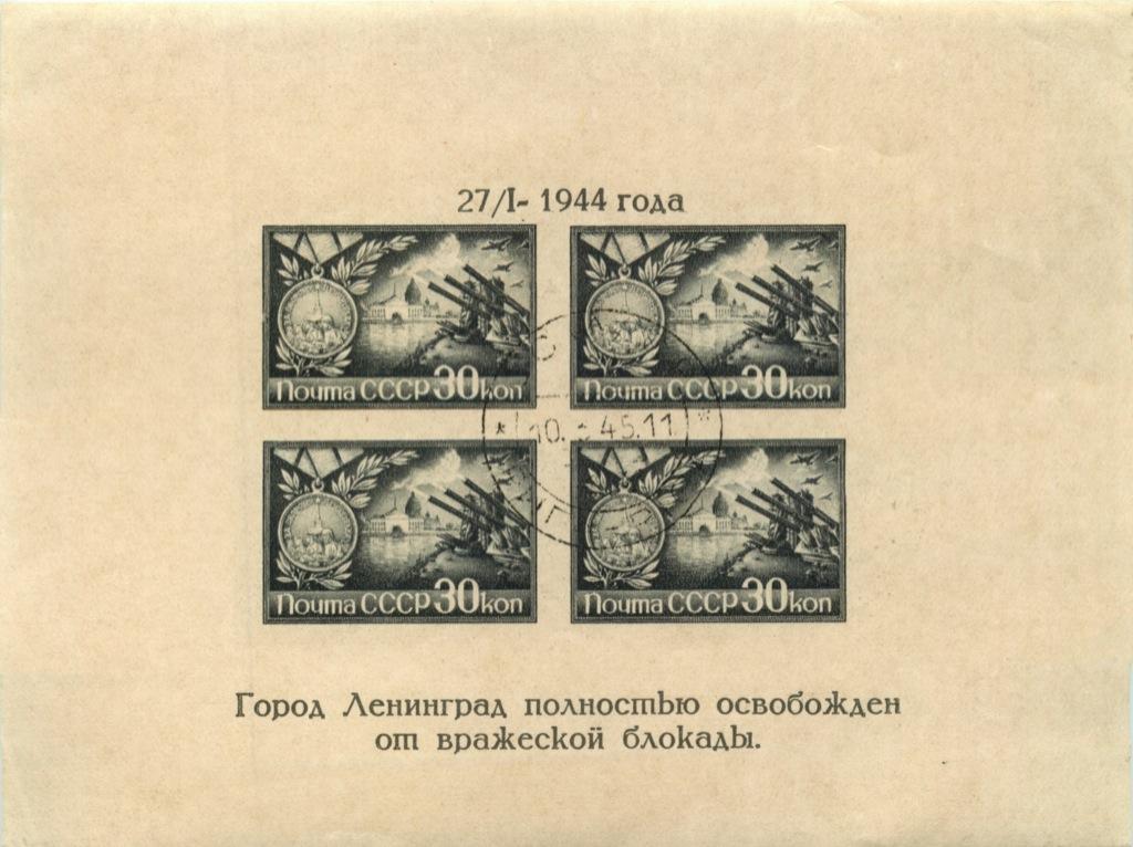 Набор почтовых марок «30 копеек - Освобождение Ленинграда отвражеской блокады» 1944 года (СССР)