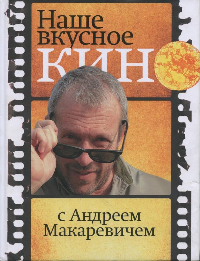Книга «Наше вкусное кино сАндреем Макаревичием», издательство «Азбука-Аттикус», Москва, 208 стр. 2011 года (Россия)