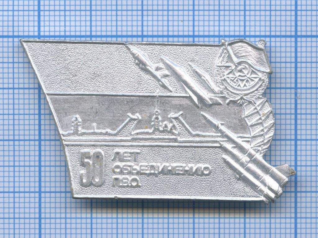 Знак «50 лет объединению П. В.О.» (пробный) (СССР)