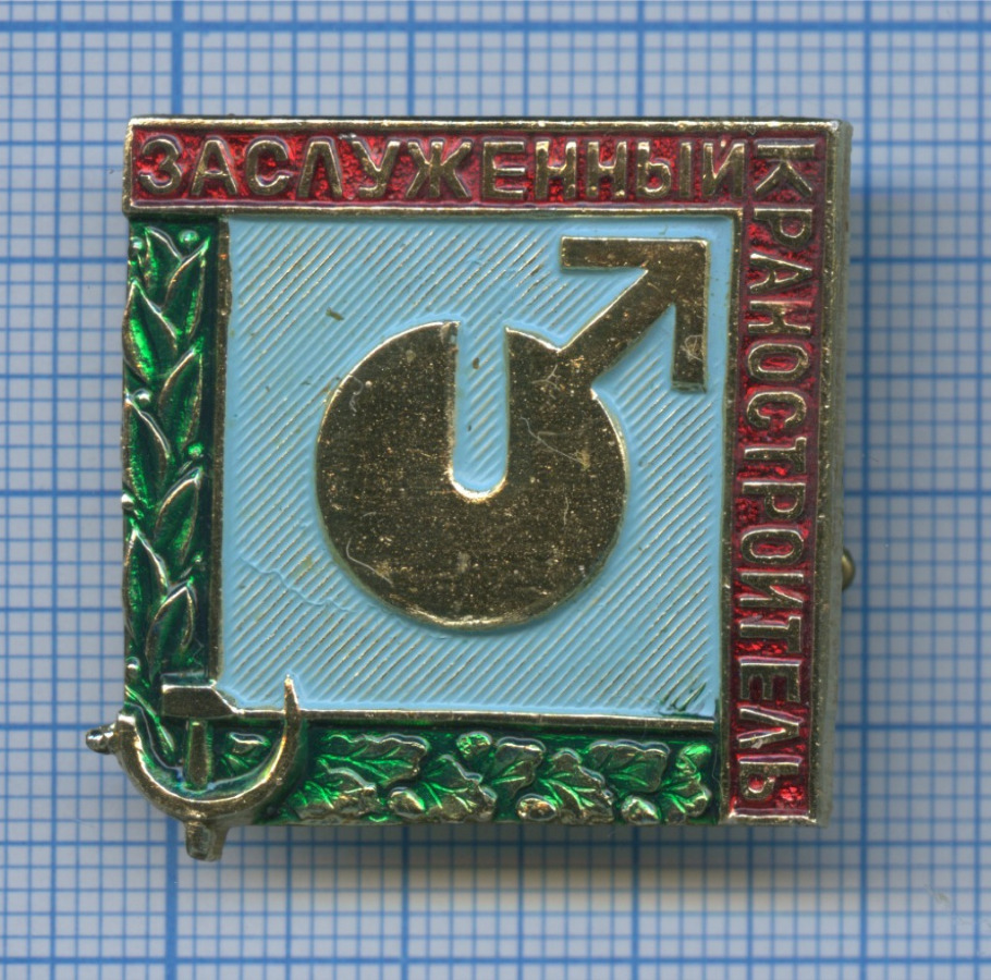 Значок «Заслуженный краностроитель» (СССР)
