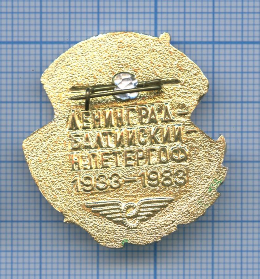 Знак 50 лет содня начала электрофикации Октябрьской железной дороги» 1983 года (СССР)