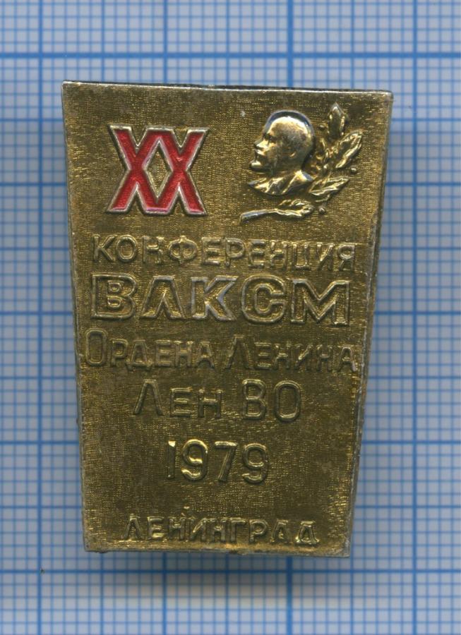 Знак «XXконференция ВЛКСМ Ордена Ленина Лен ВО, 1979 Ленинград» 1979 года (СССР)