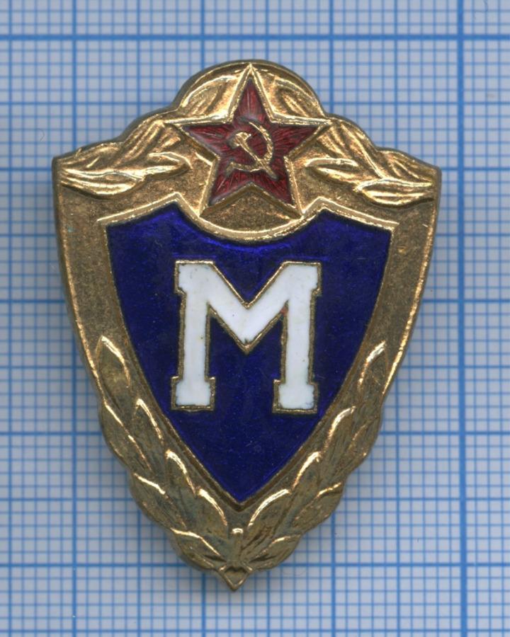Знак нагрудный «Классность (мастер)» (СССР)