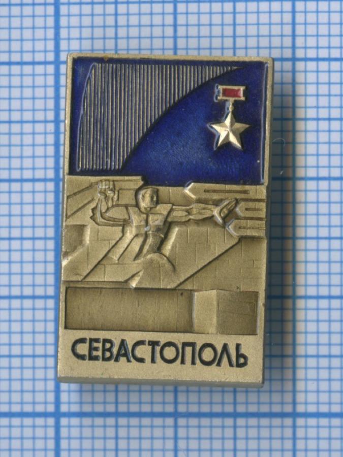 Знак «Город-герой Севастополь» ЛМД (СССР)