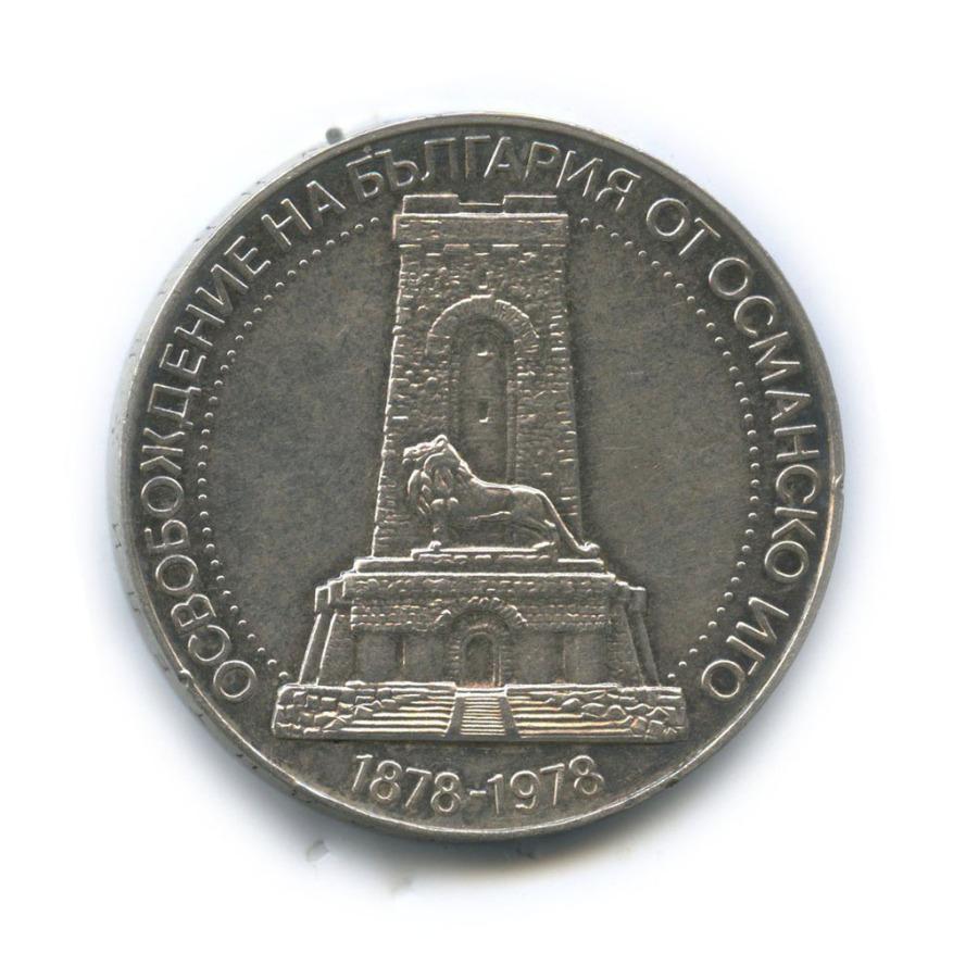 10 левов - Освобождение Болгарии отосманского ига 1978 года (Болгария)