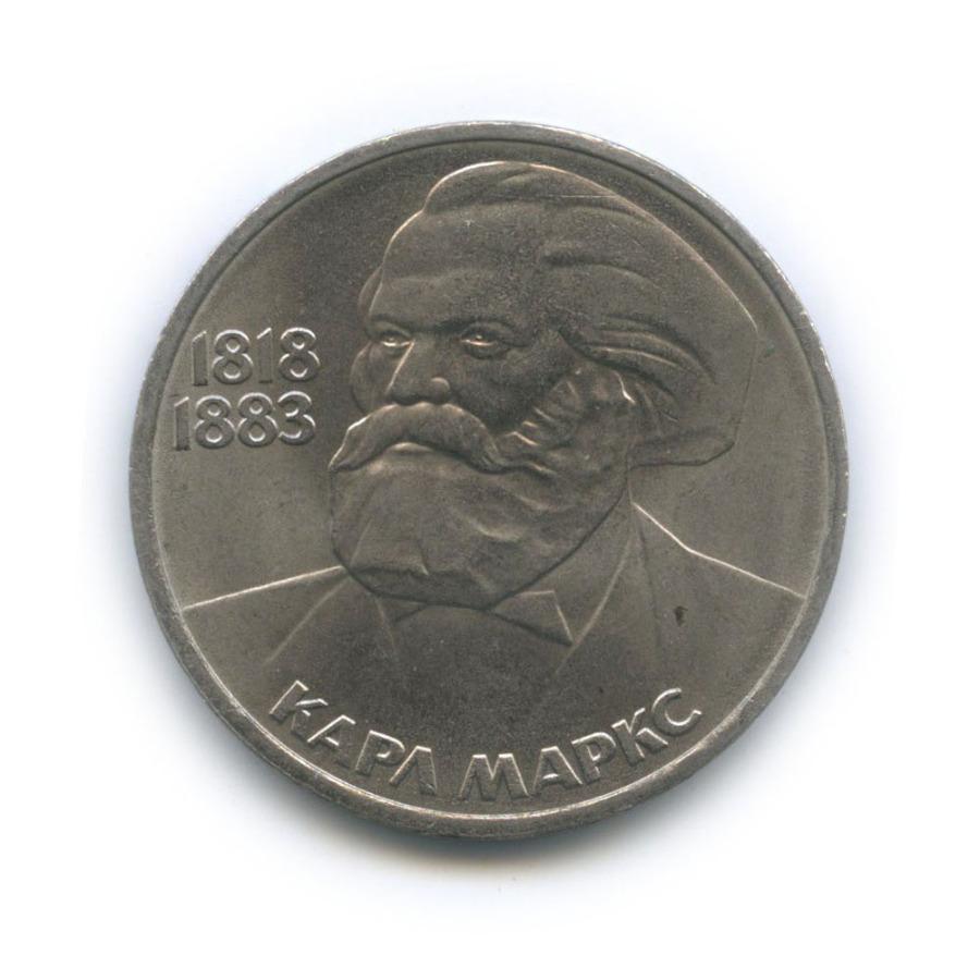 1 рубль — 165 лет содня рождения и100 лет содня смерти Карла Маркса 1983 года (СССР)