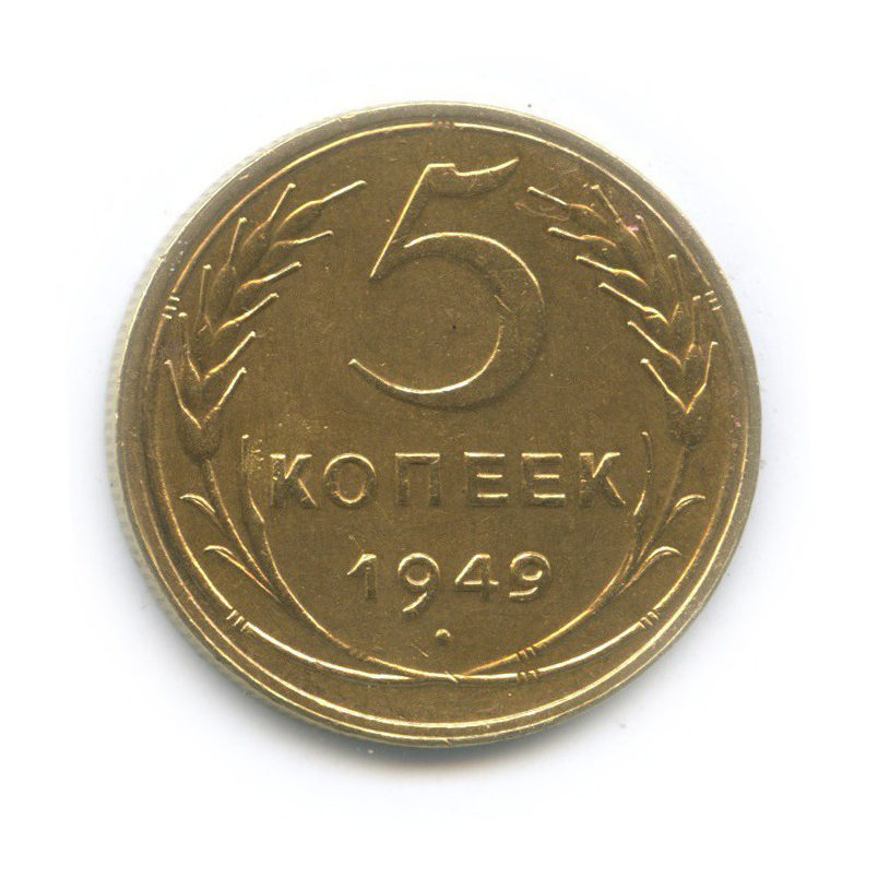 5 копеек 1949 года (СССР)