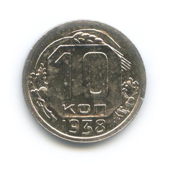 10 копеек 1938 года (СССР)