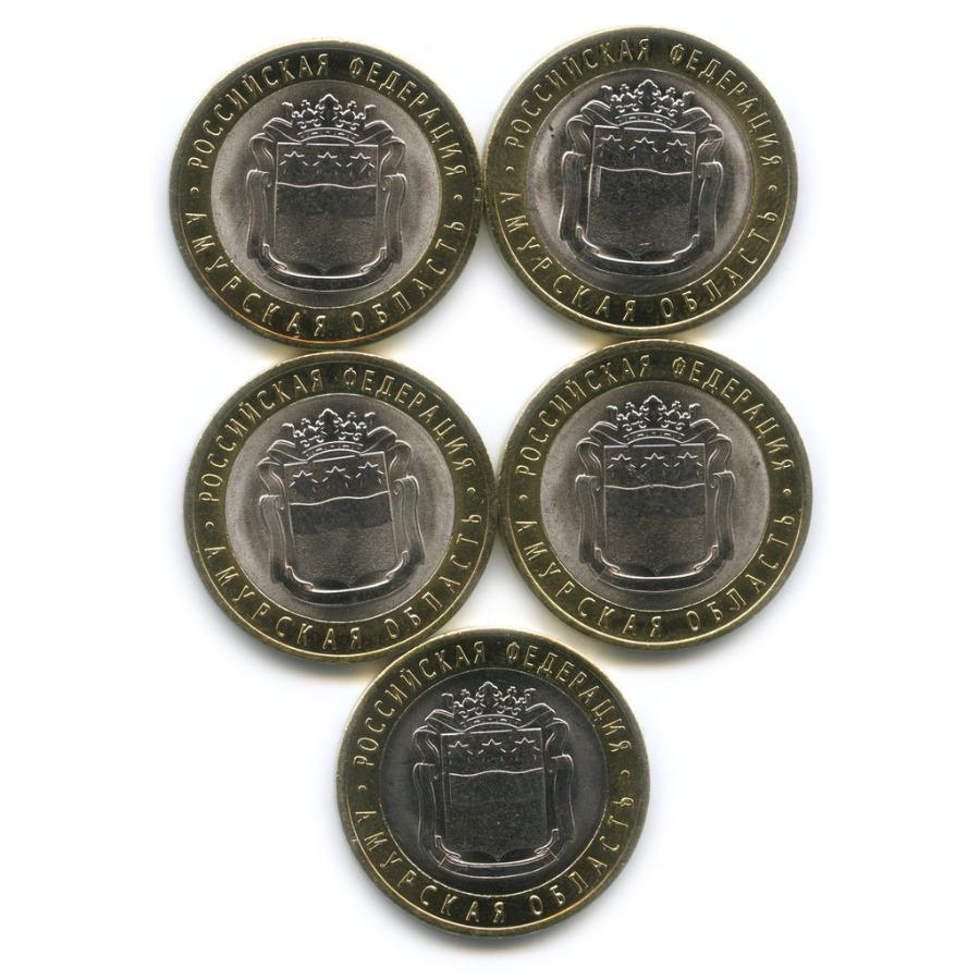 Набор монет 10 рублей - Российская Федерация - Амурская область 2016 года (Россия)