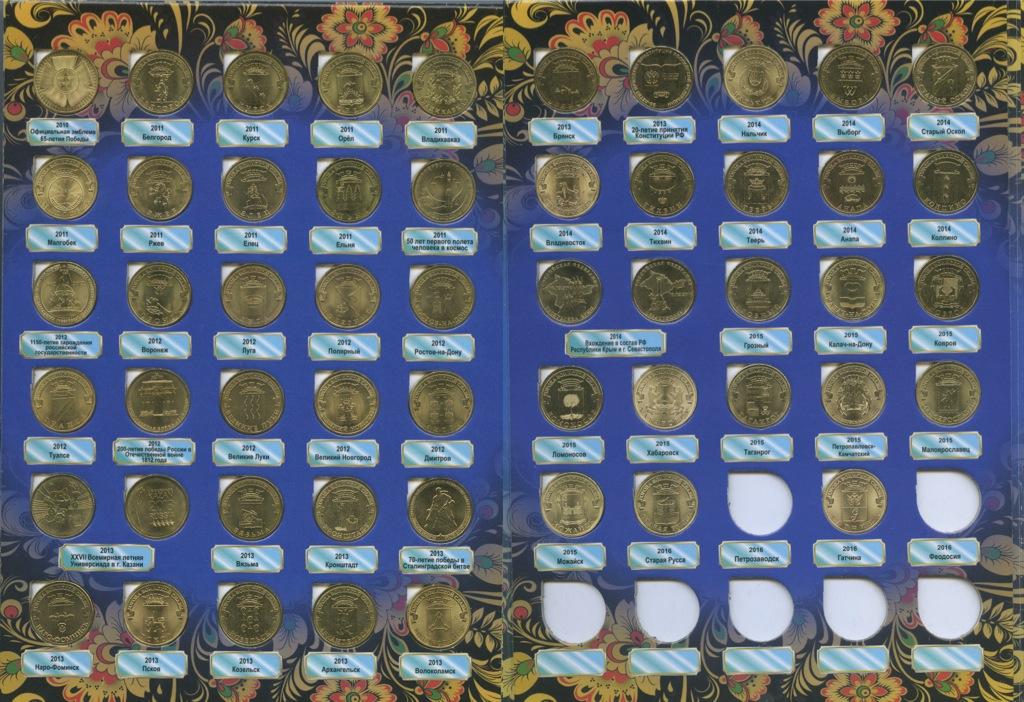 Набор монет юбилейных 10 рублей (вальбоме) 2010-2016 (Россия)