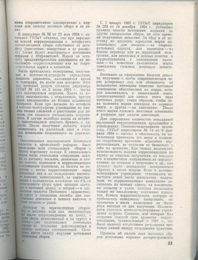 Книга «Советский коллекционер», Москва (166 стр.) 1987 года (СССР)