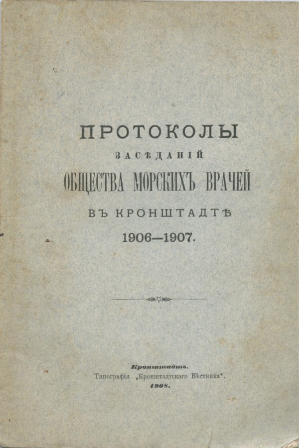 Протоколы заседаний общества морских врачей - 1906-1907 гг. (79 стр.) 1908 года (Российская Империя)