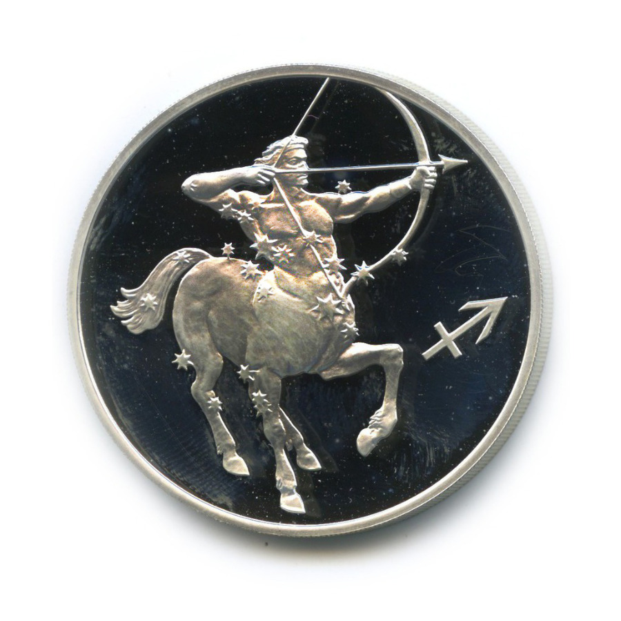 3 рубля — Знаки зодиака - Стрелец 2003 года (Россия)