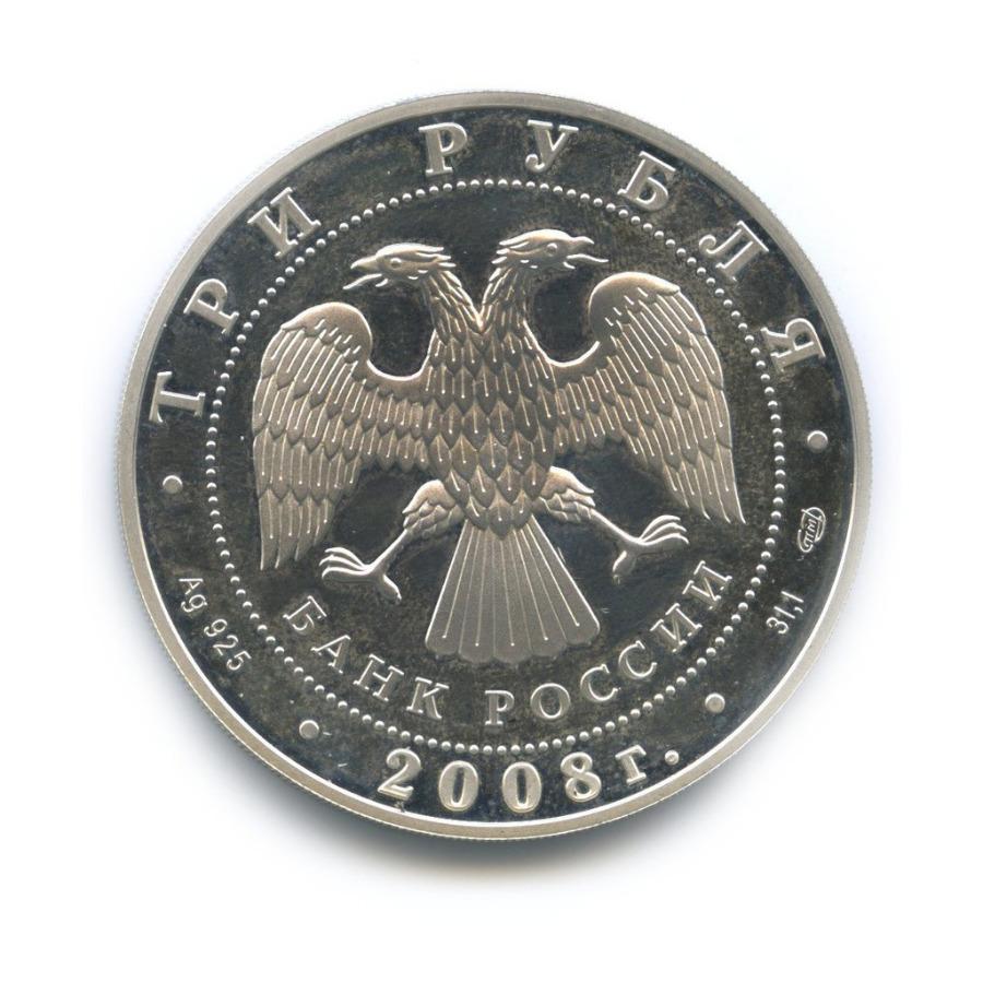 3 рубля - Сохраним наш мир 2008 года СПМД (Россия)