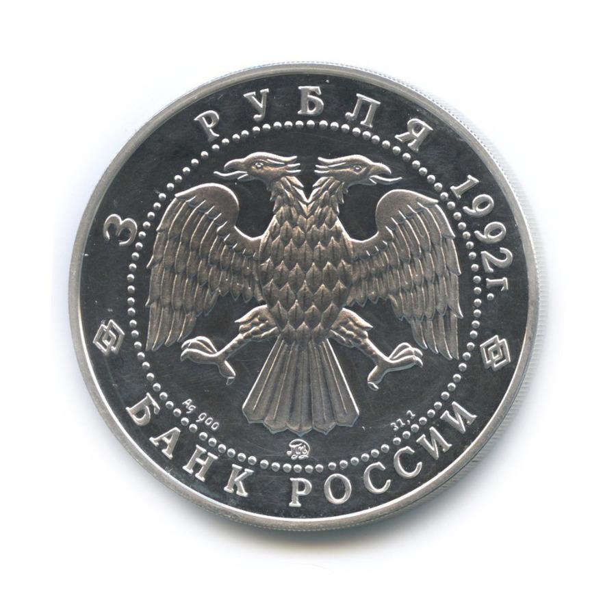 3 рубля — Эпоха просвещения. XVIII век - Академия наук 1992 года (Россия)