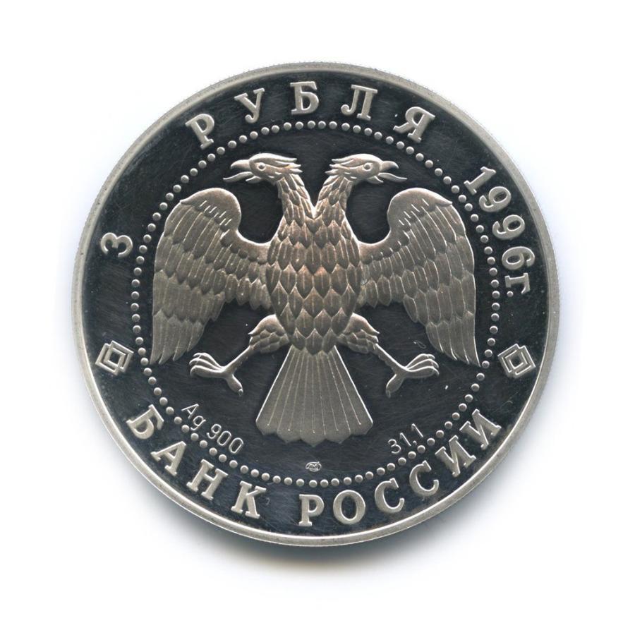3 рубля - Памятники архитектуры России - Тобольский кремль 1996 года (Россия)