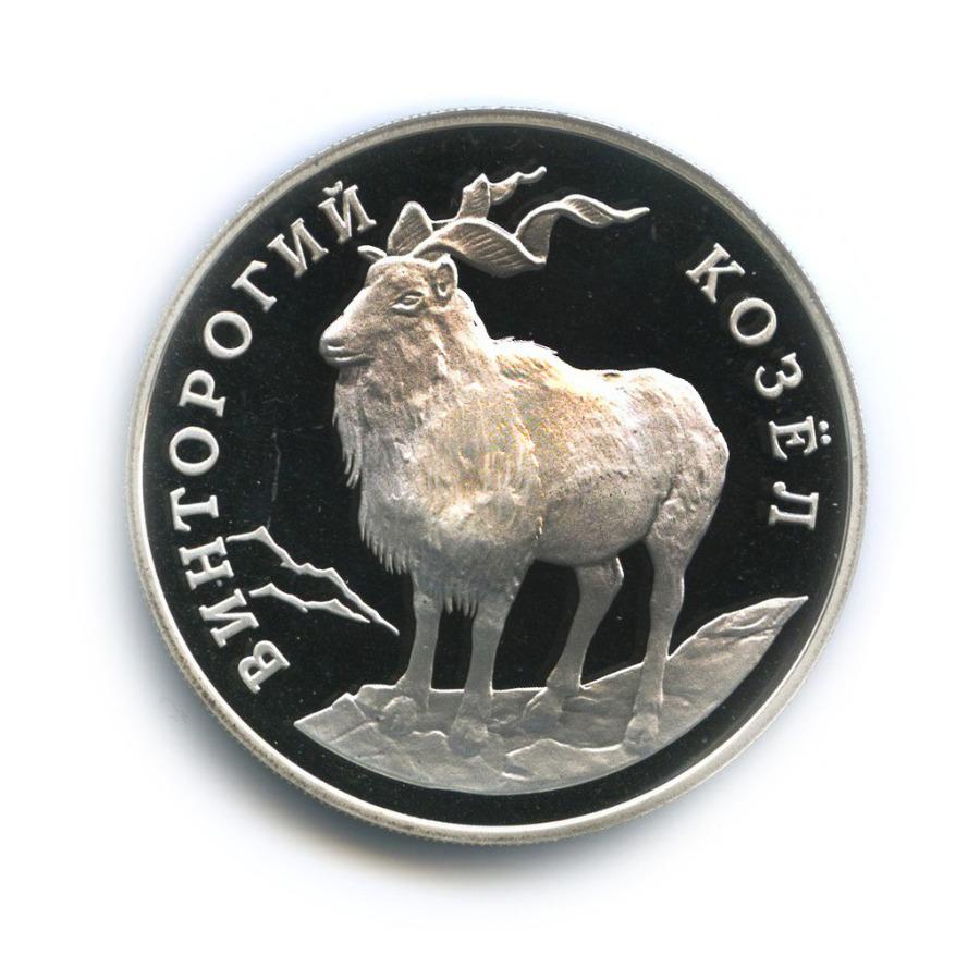 1 рубль — Красная книга - Винторогий козел 1993 года (Россия)
