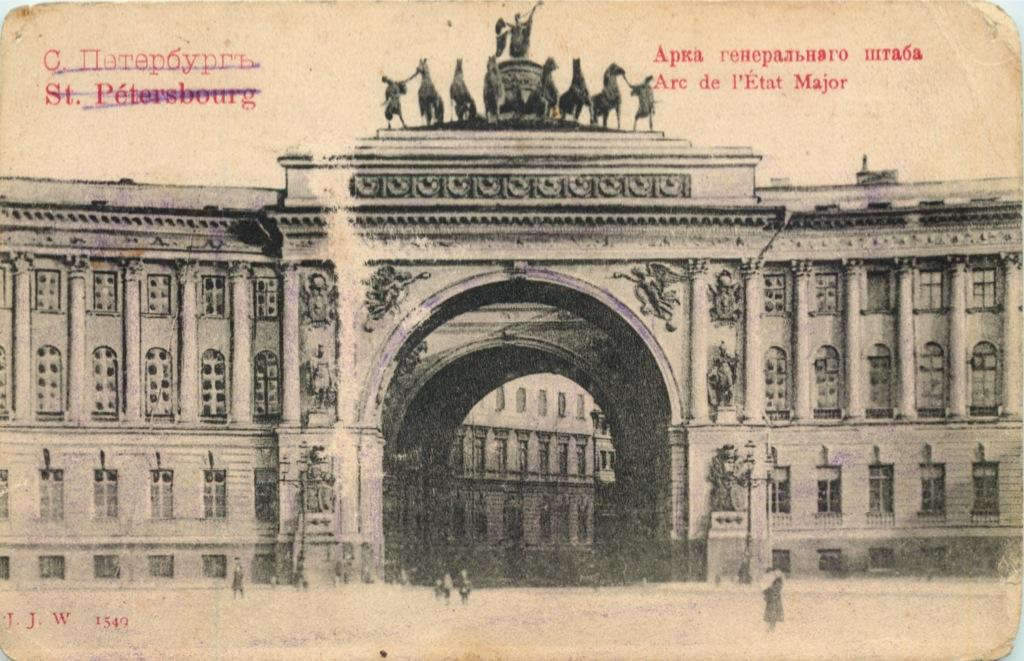 Открытое письмо «Арка генерального штаба» (Российская Империя)