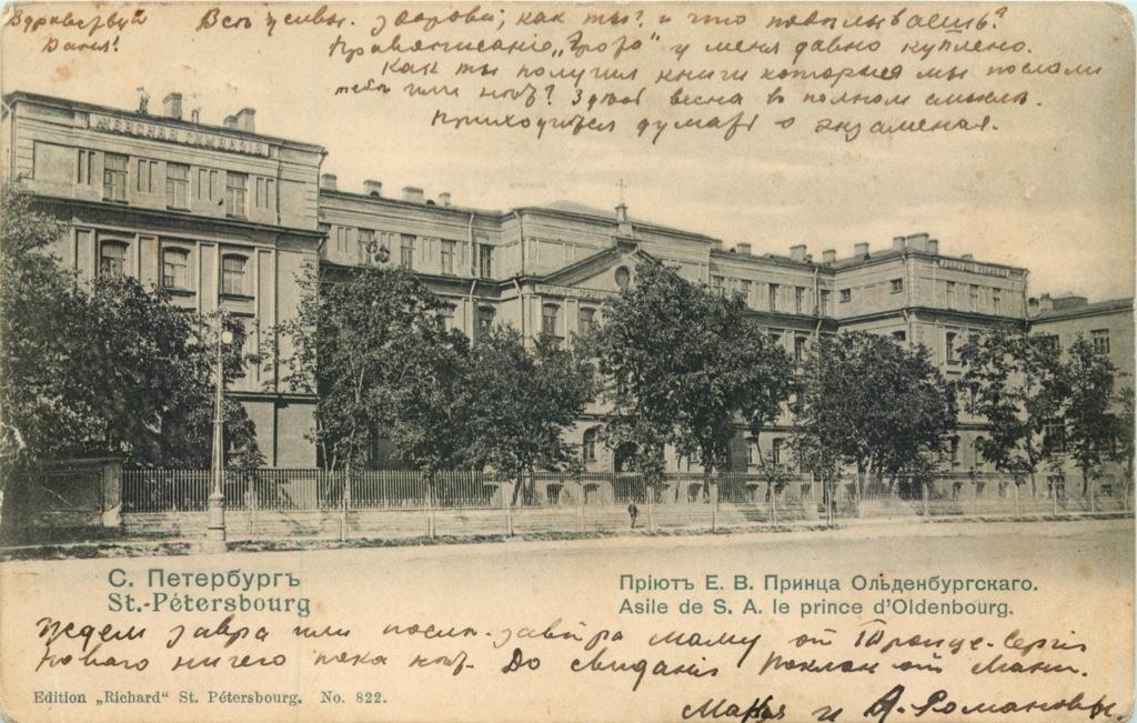 Открытое письмо «Приют принца Петра Григорьевича Ольденбургского» (Российская Империя)
