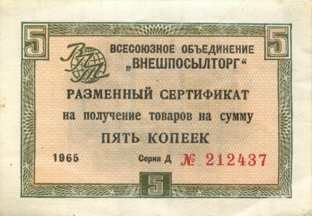 5 копек (разменный сертификат) 1965 года (СССР)