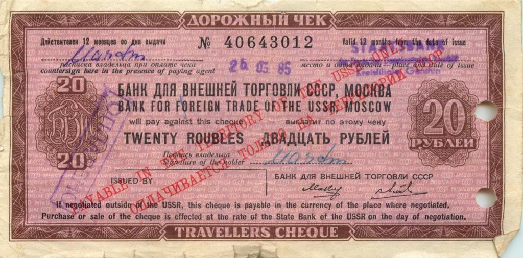 20 рублей (дорожный чек) 1985 года (СССР)