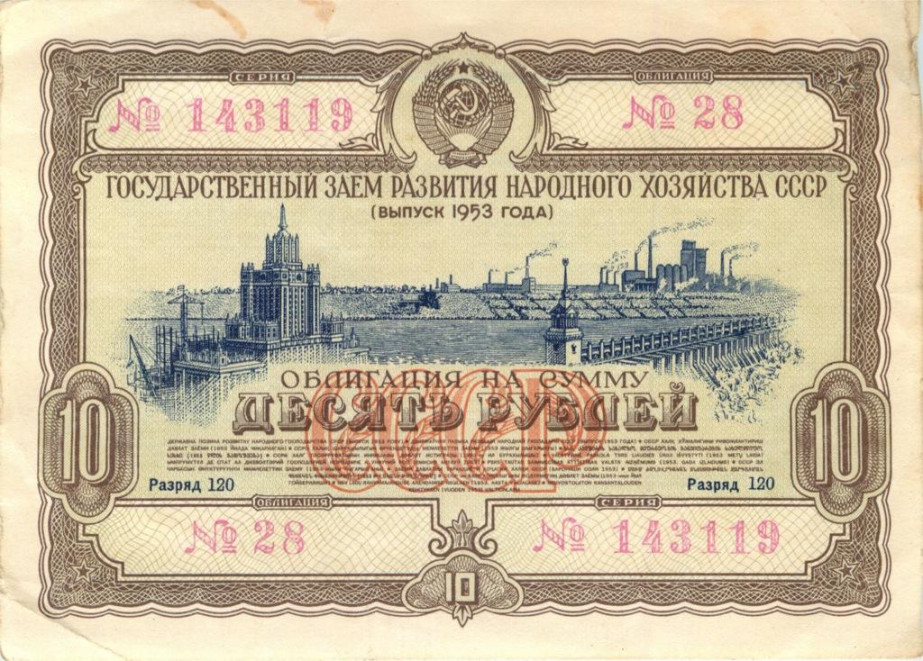 10 рублей (облигация) 1953 года (СССР)