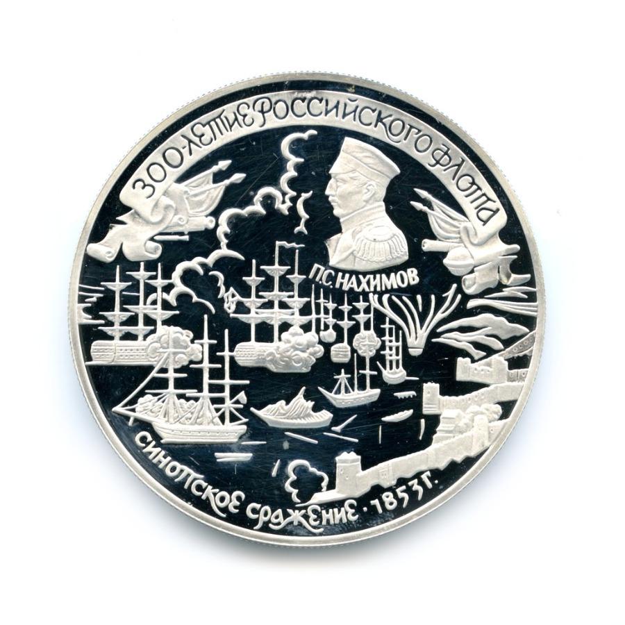 25 рублей - 300-летие Российского Флота - Синопское сражение 1853 г. 1996 года (Россия)