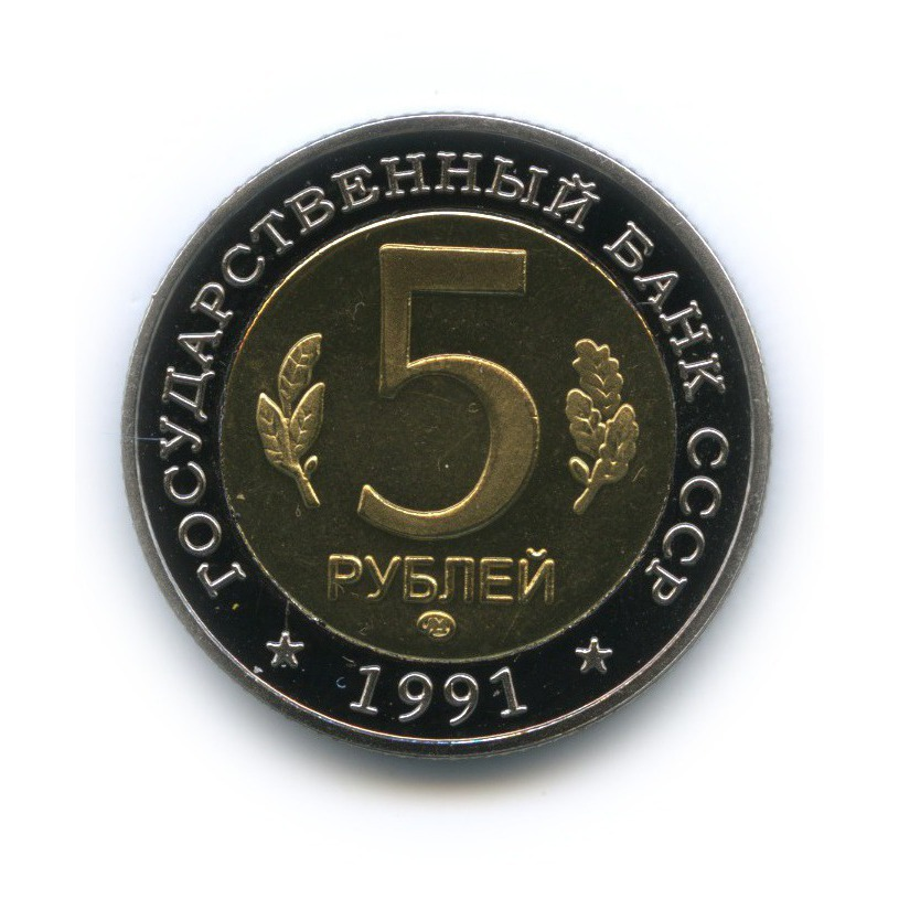 Жетон «5 рублей 1991 - Красная книга - Винторогий козел» (копия)