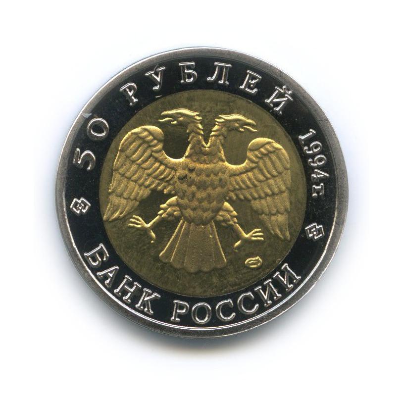 Жетон «50 рублей 1994 - Красная книга - Зубр» (копия)