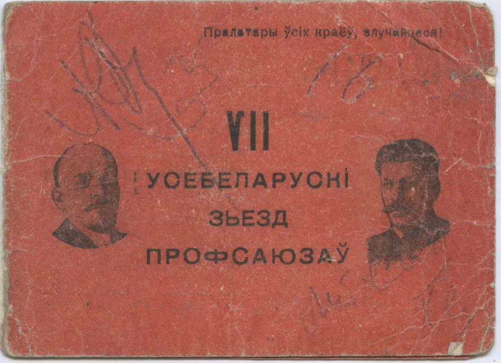 Мандат «Всебелорусский съезд Профсоюзов» (Беларусь)