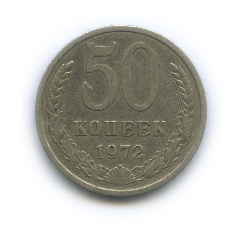 50 копеек 1972 года (СССР)