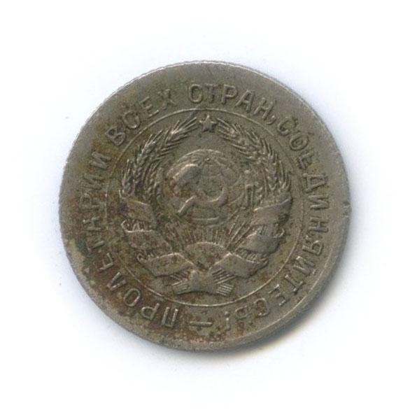 10 копеек 1931 года (СССР)