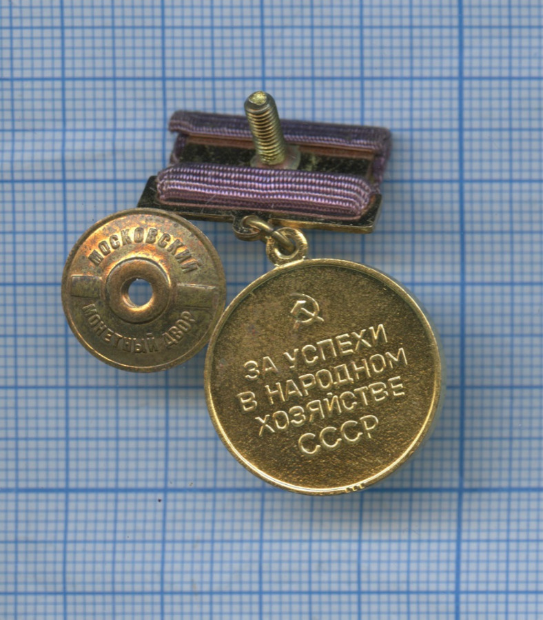 Знак «Зауспехи внародном хозяйстве СССР» ММД (СССР)