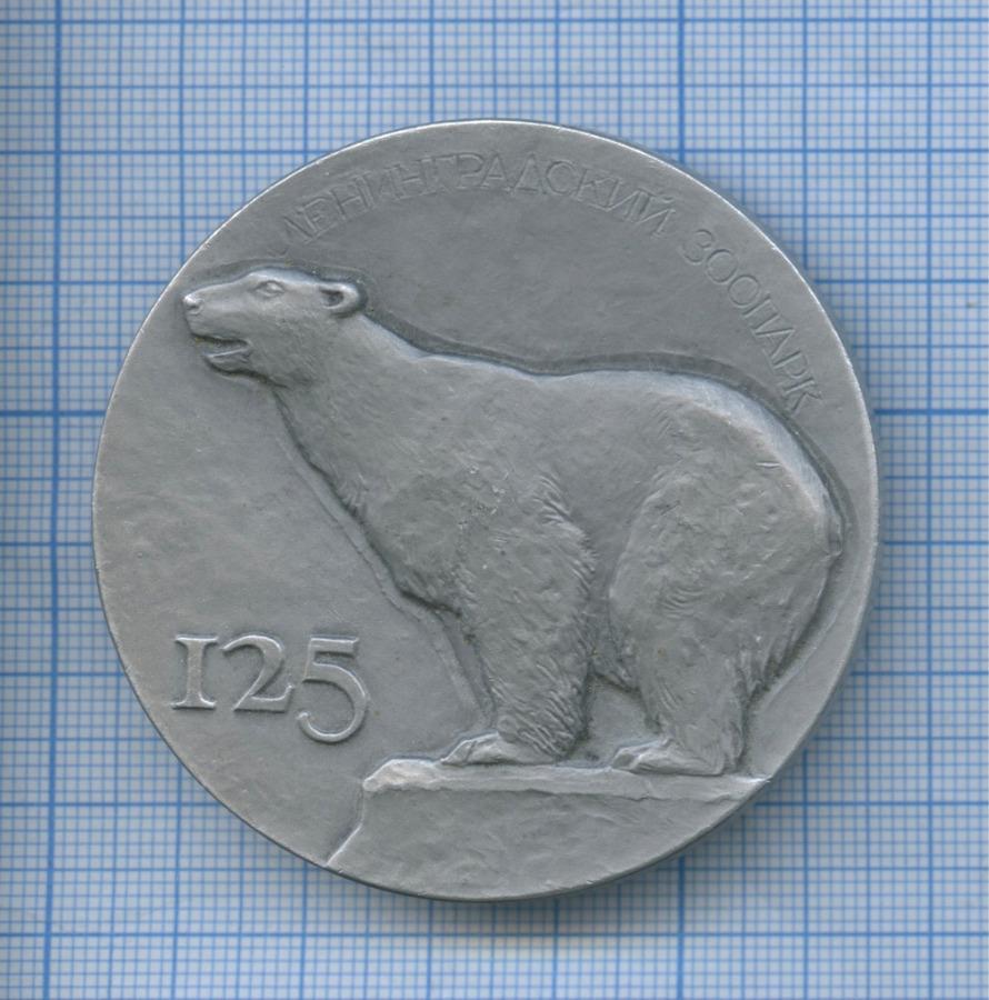 Медаль настольная «125 лет Ленинградскому зоопарку» 1990 года (СССР)