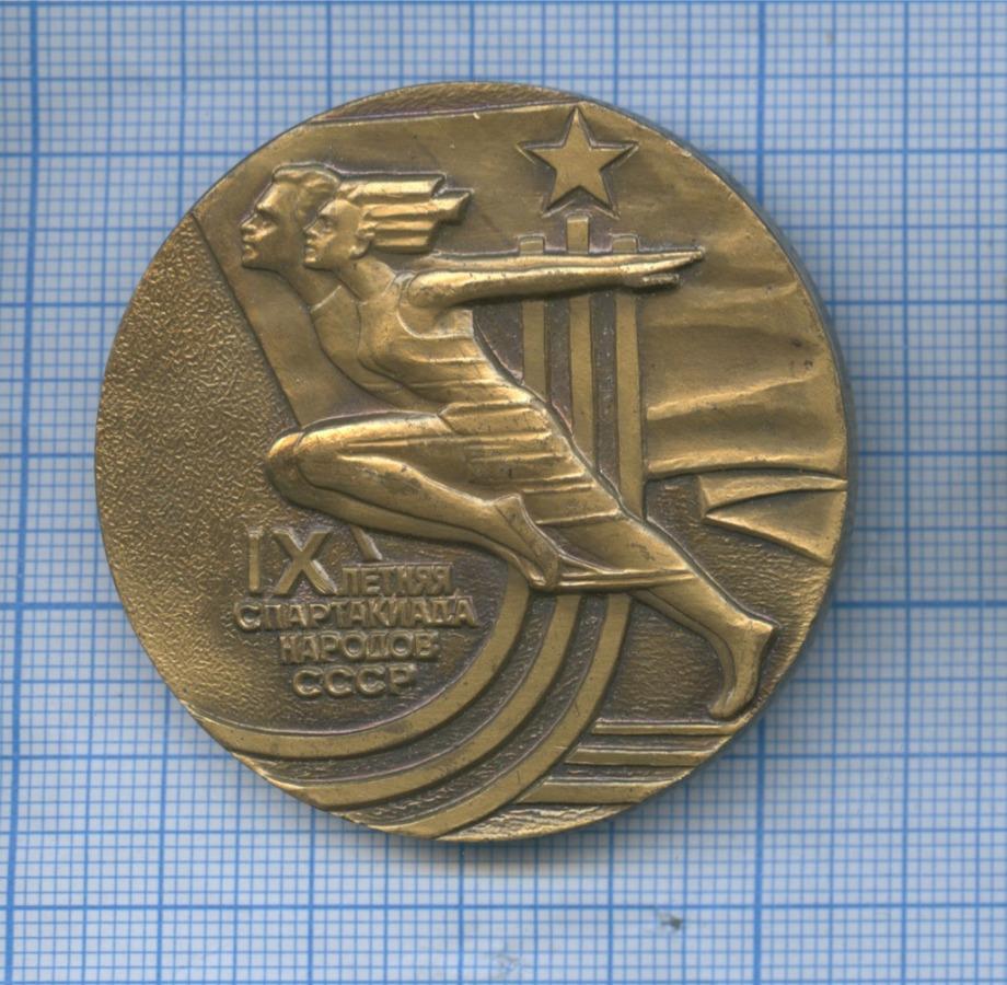 Медаль настольная «IXлетняя спартакиада народов СССР» (СССР)