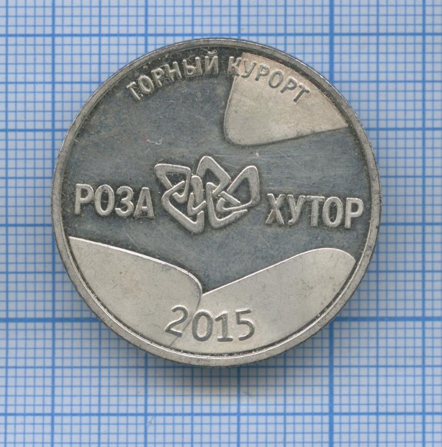 Жетон «Горный курорт «Роза хутор» 2015 года (Россия)