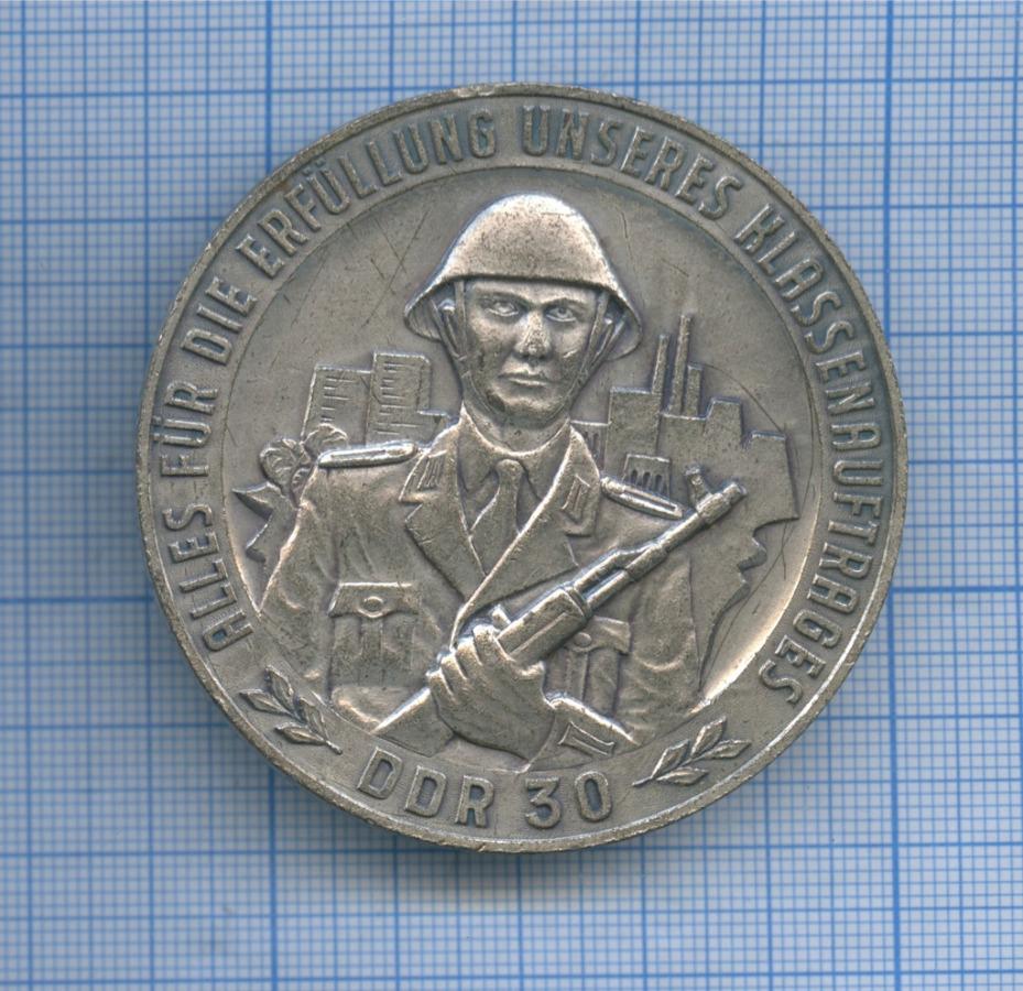 Медаль настольная «Alles für die Erfüllung Unseres Klasse Auftrages» (Германия (ГДР))
