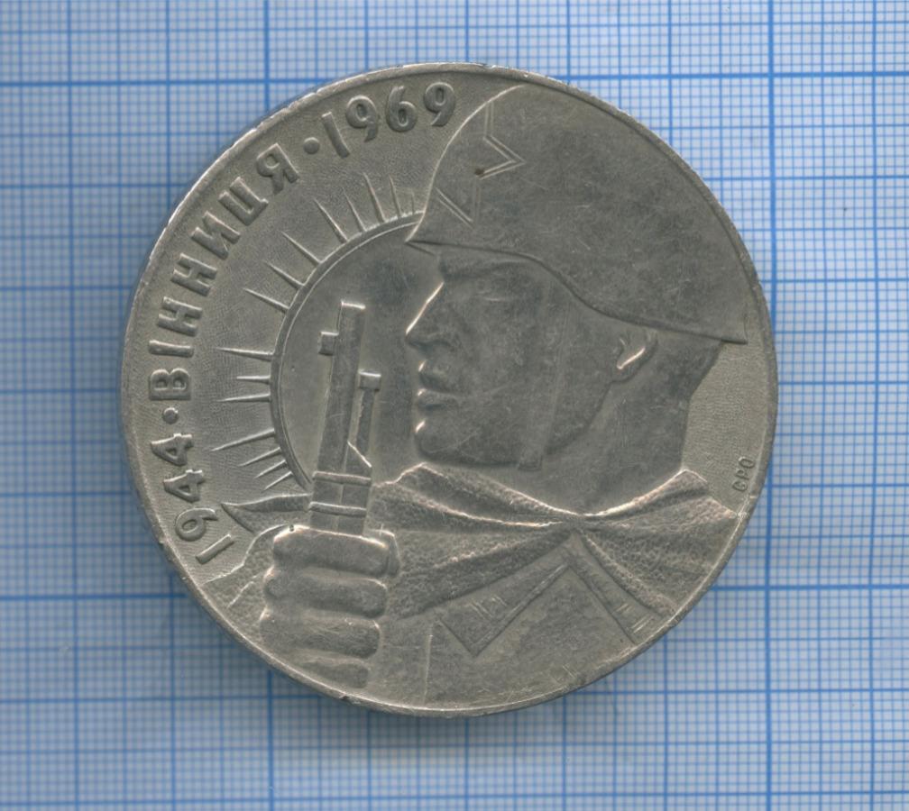 Медаль настольная «25 лет освобождения Винницы (1944-1969)» (Украина)