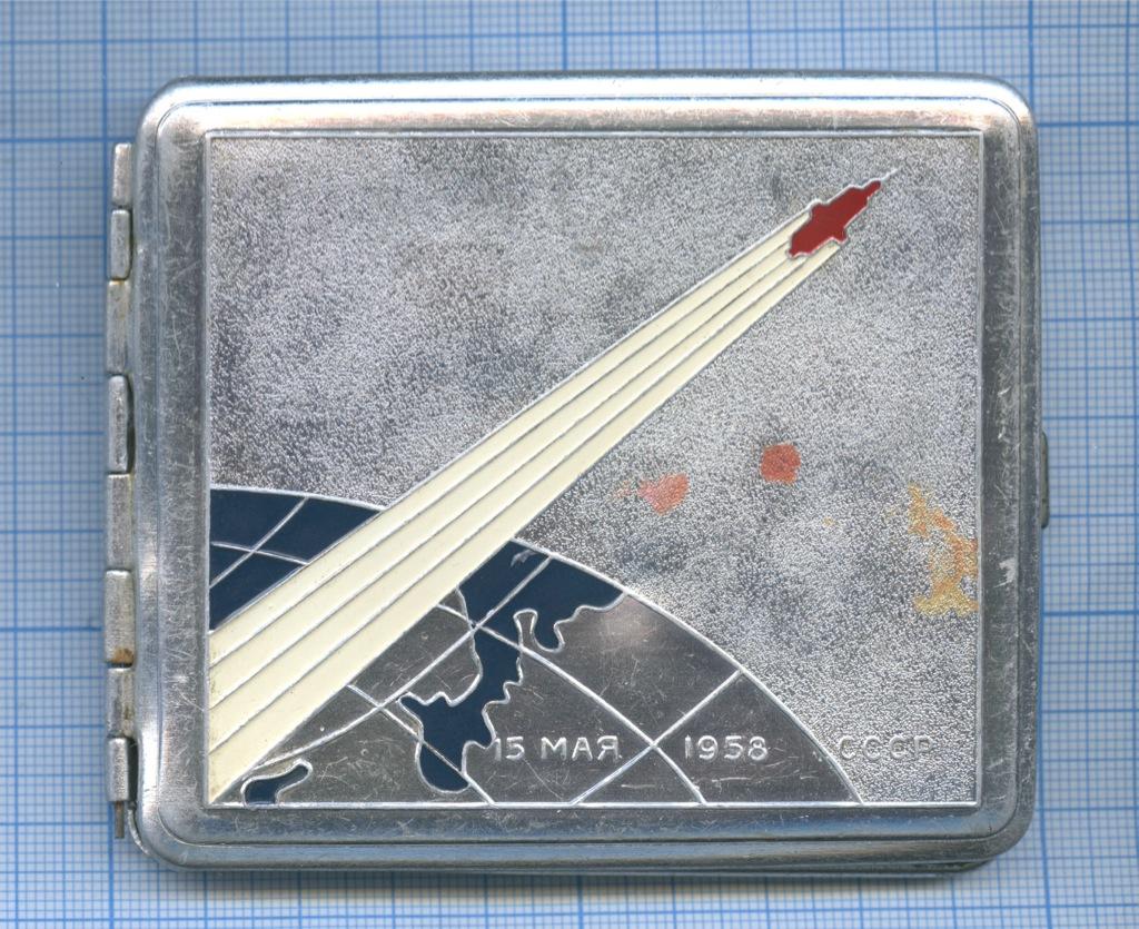 Портсигар «Запуск искусственного спутника «Спутник-3» 15 мая 1958 года» 1958 года (СССР)