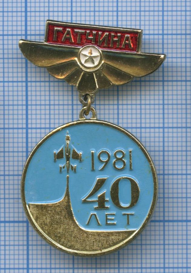 Знак «Авиация» 1981 года (СССР)