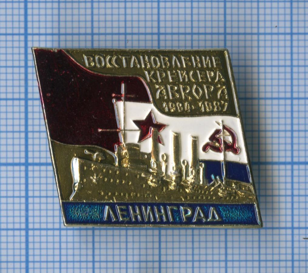 Знак «Восстановление крейсера «Аврора» 1987 года (СССР)