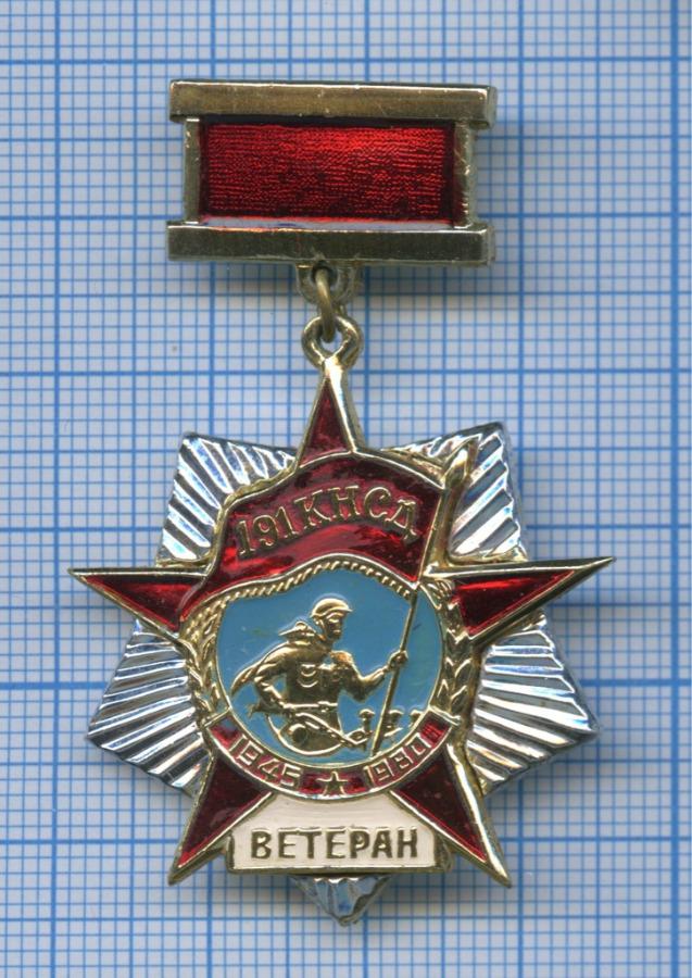 Знак «Ветеран 191 КНСД» (СССР)