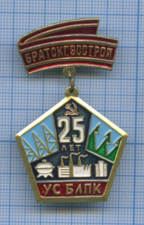 Знак «25 лет УСБЛПК» (СССР)